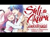 Angel Beats! OST RUS Ichiban no Takaramono (Cover by Sati Akura)