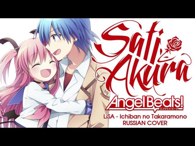 [Angel Beats! OST RUS] Ichiban no Takaramono (Cover by Sati Akura)