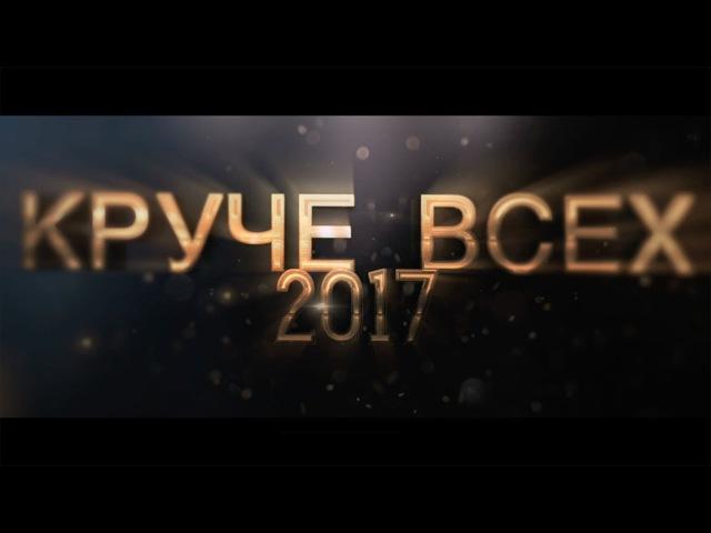 Открытие ШОУ Круче всех | 1 сезон 2017