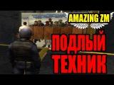 ПОДЛЫЙ ТЕХНИК - Amazing ZM [CRMP]