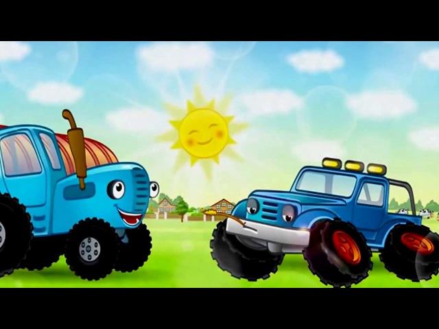 Обучающие и развивающие мультфильмы. Трактор Гоша. Мультфильм про машинки.
