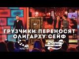 Грузчики переносят олигарху сейф  Мамахохотала НЛО TV