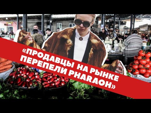 Продавцы с рынка перепели 'PHARAOH - ДИКО, НАПРИМЕР' Пародия