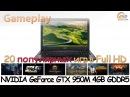 NVIDIA GeForce GTX 950M 4GB GDDR5 мобильный gameplay в 20 популярных играх