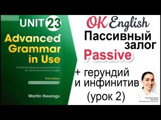 Unit 23 Passive с герундием и инфинитивом, Пассивный залог (урок 2) 📗 Advanced Grammar in Use