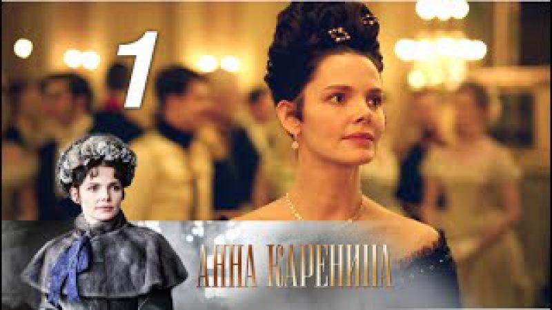 Анна Каренина. 1 серия (2017). Драма, экранизация @ Русские сериалы