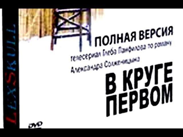 В КРУГЕ ПЕРВОМ. Экранизация.(полная версия)