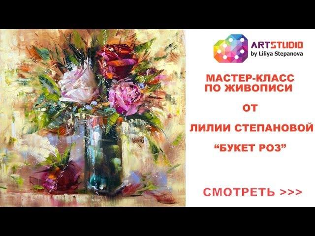 Мастер класс по живописи Лилии Степановой. Как рисовать цветы. Рисуем поэтапно.