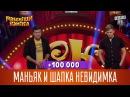 100 000 - Маньяк и шапка невидимка Рассмеши Комика 14 сезон