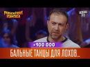 100 000 - Бальные танцы для лохов, поэтому меня отдали на народные | Рассмеши Комика новый сезон