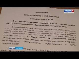Жители Карелии шокированы новыми счетами за коммуналку