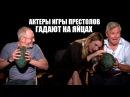 Актеры Игры Престолов гадают на яйцах RUS VO