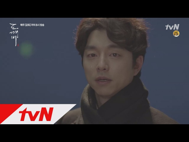 Guardian : The Lonely and Great God 공유x김고은, 둘 중 하나는 죽어야 하는 비극적 운명 161224 EP.8