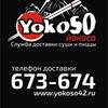 YOkoSO Йокосо-доставка суши и пиццы в Кемерово