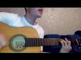 на гитаре свой текст + своя музыка