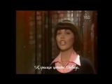 Мирей Матьё - Прости-прощай, малыш! (Mireille Mathieu - Ciao, bambino, sorry) русские субтитры