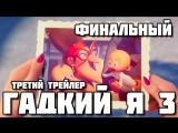 Despicable Me 3 (2017) - Третий трейлер на английском языке