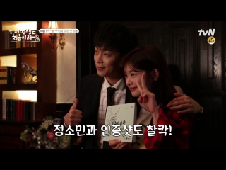 [BTS] 20.09.2017 DooJoon - tvN Because This is My First Life Behind The Scenes
