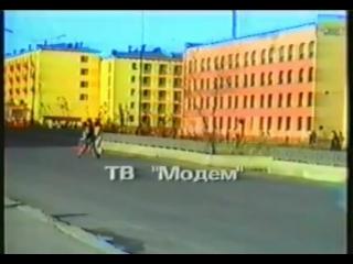 Город у подножия Арктики (1994)