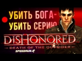 Dishonored: Death of the Outsider - полное прохождение (стрим)