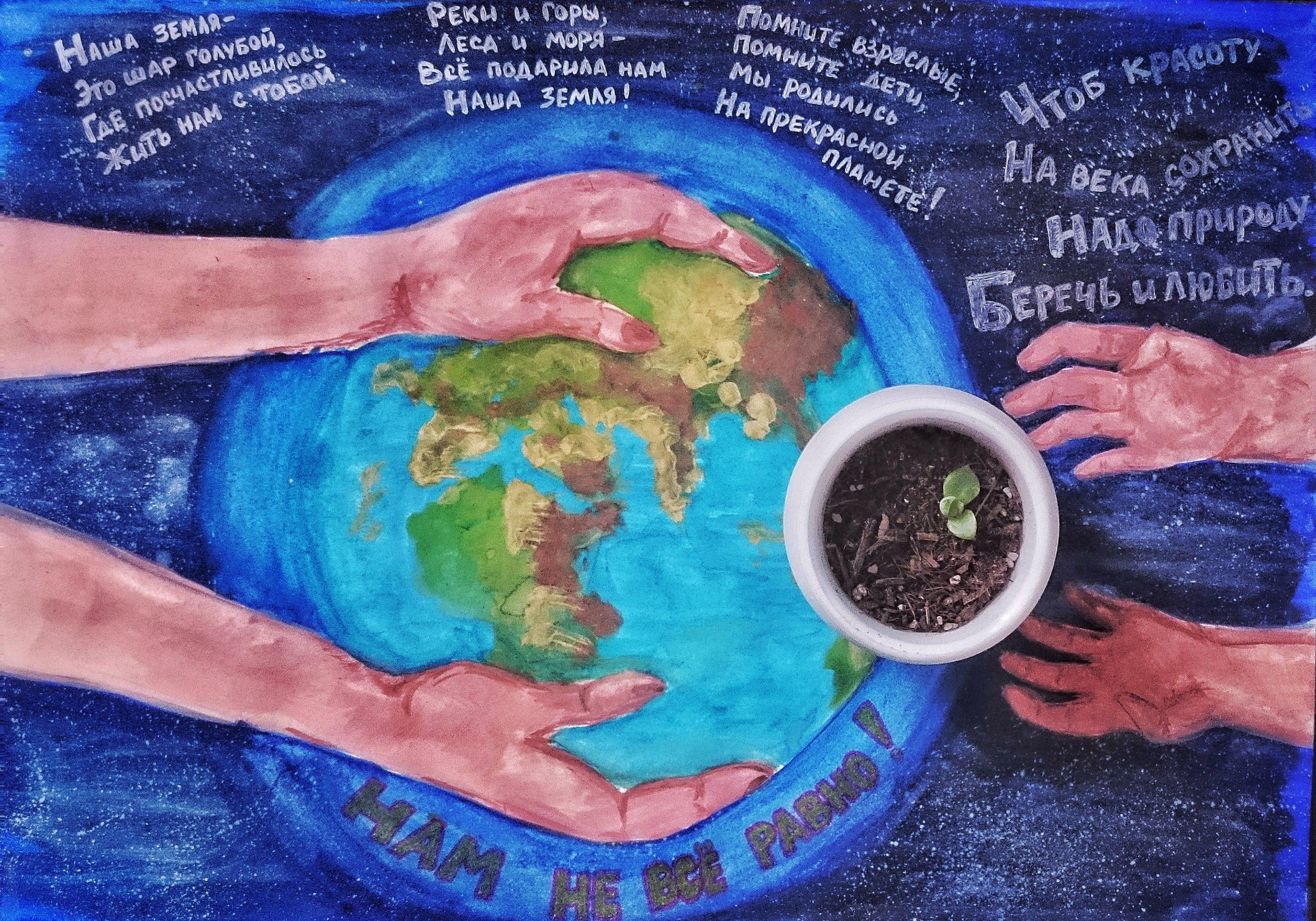 плакат «Нам не всё равно» (Абабкова Татьяна, 8 класс)