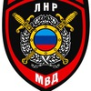 Министерство внутренних дел ЛНР