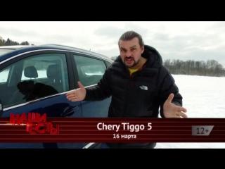 16 марта в 13.05 смотрите программу «Наши тесты. Chery Tiggo 5»