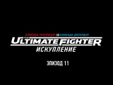 The Ultimate Fighter 25 сезон 11 серия