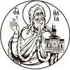 Свято-Ильинский Храм г.Краснодар