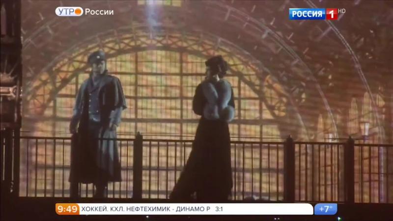29 09 2016 Программа Доброе утро ТК РОССИЯ 1 Сюжет о грядущей премьере мюзикла Анна Каренина