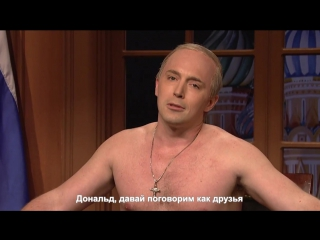 Vladimir Putin Cold Open - SNL (перевод vk.com/zhyouvideo)
