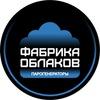 Фабрика Облаков 18+ (Все для вейпинга в Минске)
