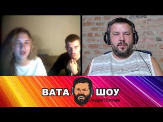 Андрей Полтава (Вата Шоу) Девушка из Хабаровска хочет рошеновскую шипучку! Чатрулетка