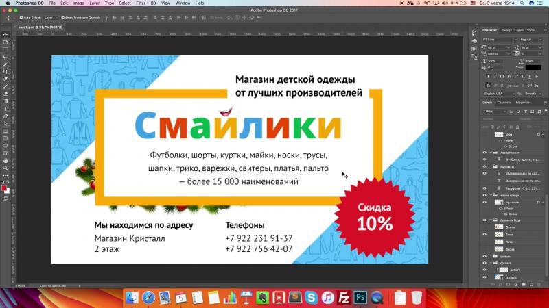 Презентация дизайна визитки магазину Смайлики