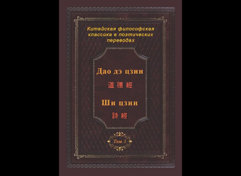 Абраменко В.П. Китайская философская классика в поэтических переводах: в 2 т.