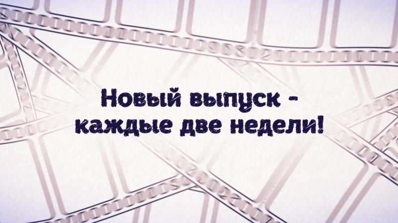 МУЛЬТ в кино. Выпуск № 57. Лето продолжается!
