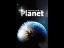 BBC Как вырастить планету Серия 2 How to Grow a Planet Ep02
