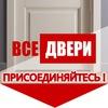Все Двери | Вологда