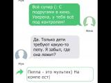 SMS чат