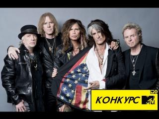 Итоги конкурс - Aerosmith и MTV ждут тебя!