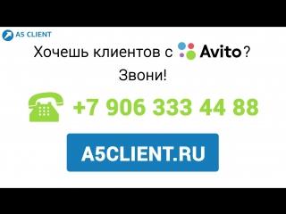 Как получить поток клиентов с Авито?!