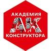 Академия Конструктора ДТиС «Пионер»