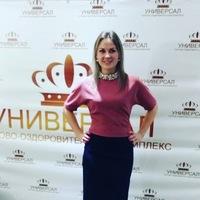 Виолетта Александрова