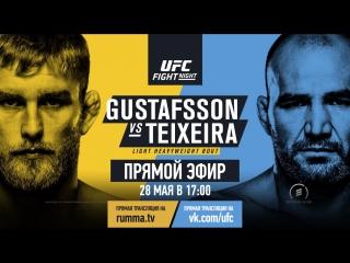Прямой эфир - UFC Fight Night: Gustafsson vs. Teixeira (UFC Fight Night 109)