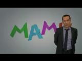 Стих о маме, фильм Мамы Очень красивые слова