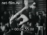 Соревнования по акробатике на личное первенство РСФСР в Краснодаре 1955 год