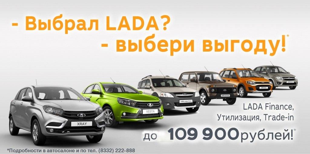 Выгодные акции февраля в лада центр киров!