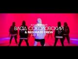 Влад Соколовский и Red Haze Crew - Иди Ко Мне (feat MCB 77)
