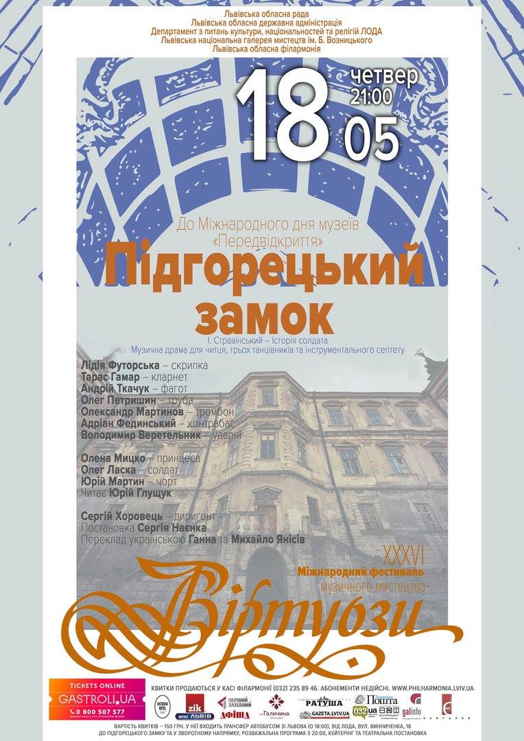 XXXVI Міжнародний фестиваль музичного мистецтва «Віртуози»