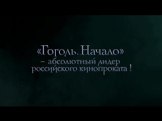 О фильме Гоголь. Начало говорят все!